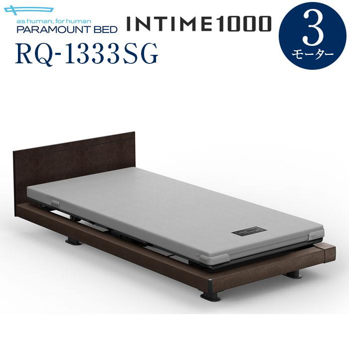 【組立設置費無料】【インタイム1000】INTIME 1000 電動リモートコントロールベッド 3モーターハリウッド(グレー)スクエア抽象柄(グレー) RQ-1333SG【マットレス別売り】【組立設置サービス付】