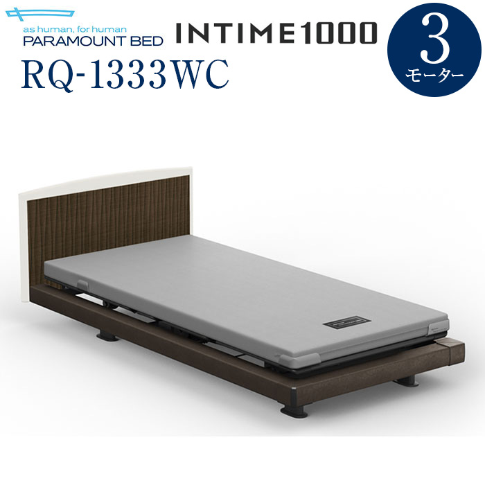 【組立設置費無料】【インタイム1000】INTIME 1000 電動リモートコントロールベッド 3モーターハリウッド(グレー)ラウンド(ホワイト)木目柄(ダーク) RQ-1333WC【マットレス別売り】【組立設置サービス付】