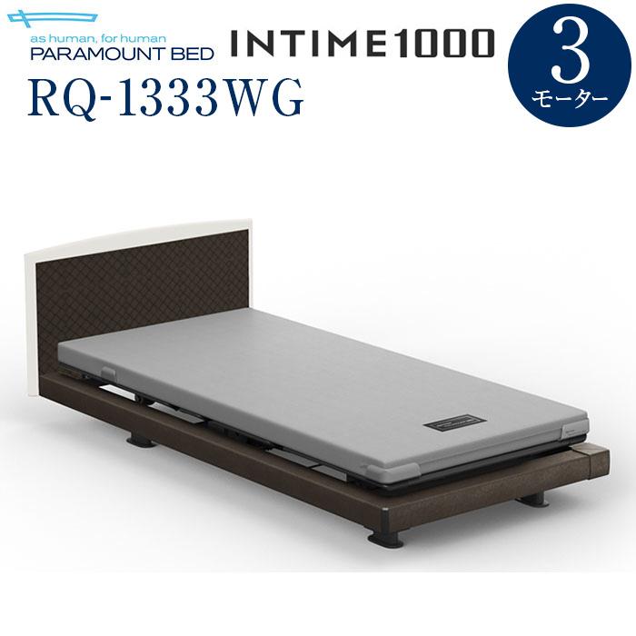 【組立設置費無料】【インタイム1000】INTIME 1000 電動リモートコントロールベッド 3モーターハリウッド(グレー)ラウンド(ホワイト)抽象柄(グレー) RQ-1333WG【マットレス別売り】【組立設置サービス付】
