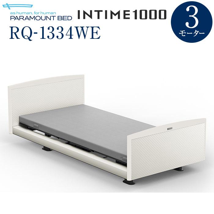 【組立設置費無料】【インタイム1000】INTIME 1000 電動リモートコントロールベッド 3モーターヨーロピアン(ホワイト)ラウンド(ホワイト)抽象柄(ホワイト) RQ-1334WE【マットレス別売り】【組立設置サービス付】