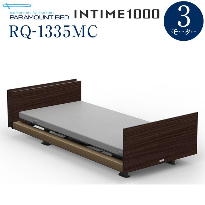 【組立設置費無料】【インタイム1000】INTIME 1000 電動リモートコントロールベッド 3モーターヨーロピアン(ブラウン)キューブ木目柄(ダーク) RQ-1335MC【マットレス別売り】【組立設置サービス付】