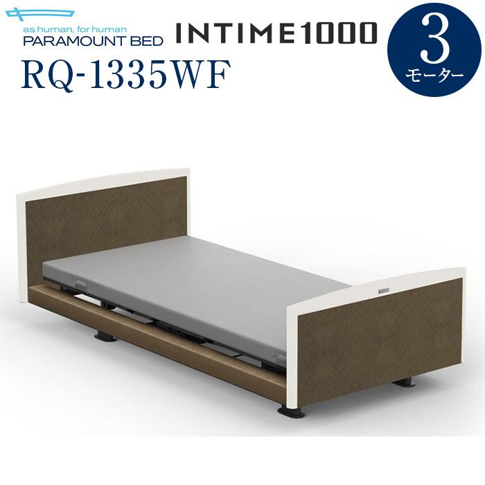 【組立設置費無料】【インタイム1000】INTIME 1000 電動リモートコントロールベッド 3モーターヨーロピアン(ブラウン)ラウンド(ホワイト)抽象柄(ブラウン) RQ-1335WF【マットレス別売り】【組立設置サービス付】