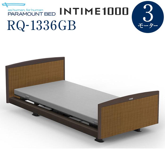 【組立設置費無料】【インタイム1000】INTIME 1000 電動リモートコントロールベッド 3モーターヨーロピアン(グレー)ラウンド(グレー)木目柄(ミディアム) RQ-1336GB【マットレス別売り】【組立設置サービス付】