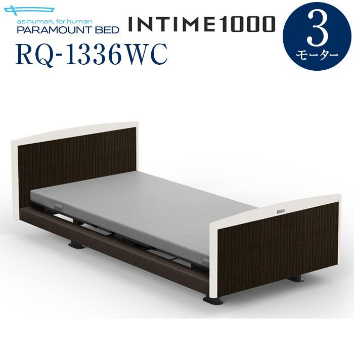 【組立設置費無料】【インタイム1000】INTIME 1000 電動リモートコントロールベッド 3モーターヨーロピアン(グレー)ラウンド(ホワイト)木目柄(ダーク) RQ-1336WC【マットレス別売り】【組立設置サービス付】