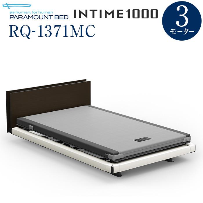 【インタイム1000 セミダブル(120幅)】 INTIME1000 電動リモートコントロールベッド 3モーター ハリウッド(ホワイトスパークル) キューブ 木目柄(ダークオーク) RQ-1371MC【マットレス別入り】