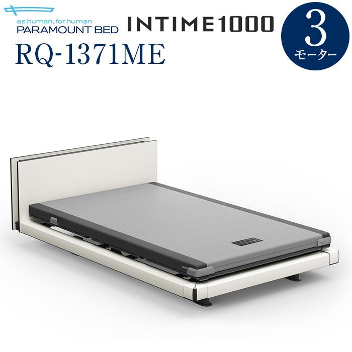 【インタイム1000 セミダブル(120幅)】 INTIME1000 電動リモートコントロールベッド 3モーター ハリウッド(ホワイトスパークル) キューブ 抽象柄(ホワイトスパークル) RQ-1371ME【マットレス別入り】