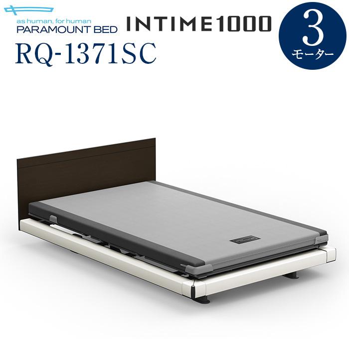 【インタイム1000 セミダブル(120幅)】 INTIME1000 電動リモートコントロールベッド 3モーター ハリウッド(ホワイトスパークル) スクエア 木目柄(ダークオーク) RQ-1371SC【マットレス別入り】