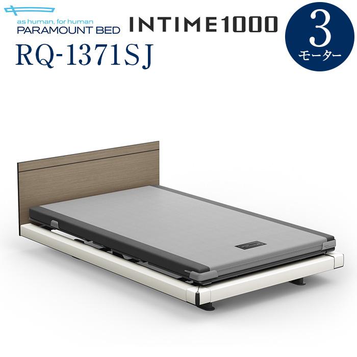 【インタイム1000 セミダブル(120幅)】 INTIME1000 電動リモートコントロールベッド 3モーター ハリウッド(ホワイトスパークル) スクエア 木目柄(スモークアッシュ) RQ-1371SJ【マットレス別入り】