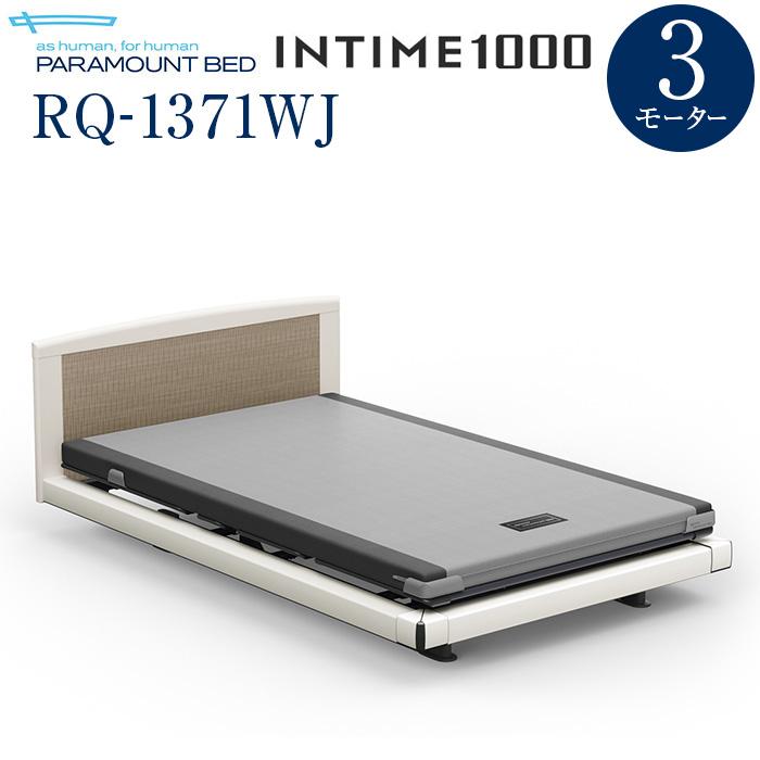 【インタイム1000 セミダブル(120幅)】 INTIME1000 電動リモートコントロールベッド 3モーター ハリウッド(ホワイトスパークル) ラウンド(マットホワイト) 木目柄(スモークアッシュ) RQ-1371WJ【マットレス別入り】