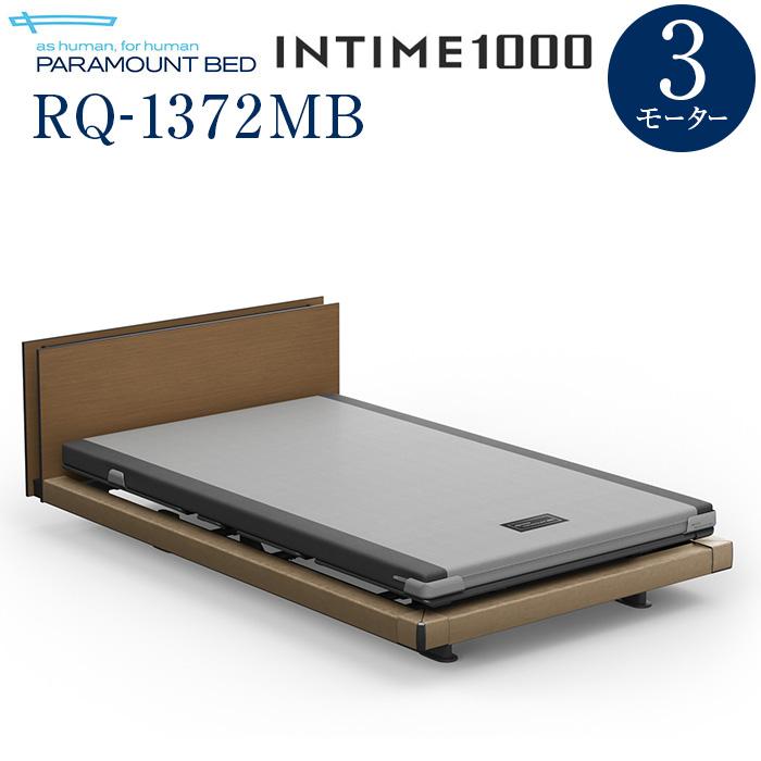 【インタイム1000 セミダブル(120幅)】 INTIME1000 電動リモートコントロールベッド 3モーター ハリウッド(ブラウンサンド) キューブ 木目柄(ミディアムウォールナット) RQ-1372モーターB【マットレス別入り】