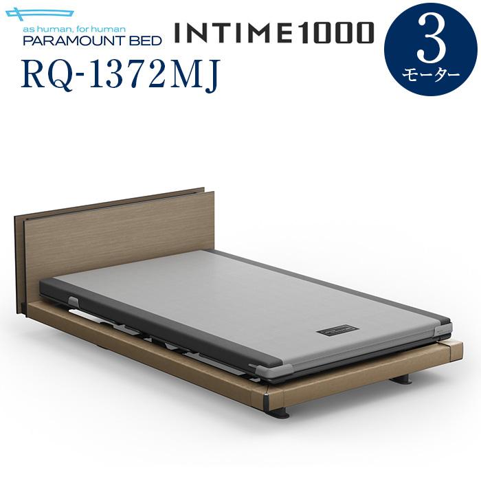 【インタイム1000 セミダブル(120幅)】 INTIME1000 電動リモートコントロールベッド 3モーター ハリウッド(ブラウンサンド) キューブ 木目柄(スモークアッシュ) RQ-1372モーターJ【マットレス別入り】
