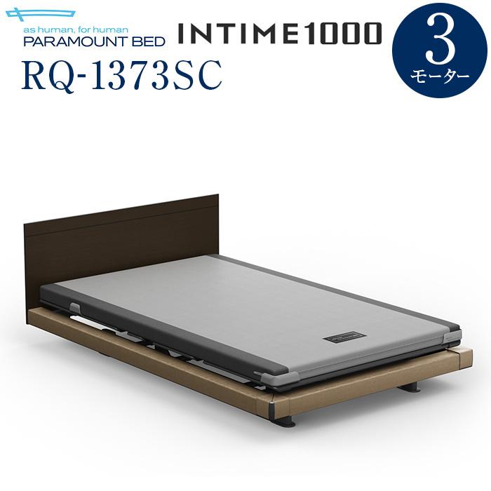 【インタイム1000 セミダブル(120幅)】 INTIME1000 電動リモートコントロールベッド 3モーター ハリウッド(ブラウンサンド) スクエア 木目柄(ダークオーク) RQ-1372SC【マットレス別入り】