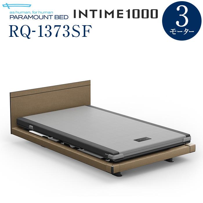 【インタイム1000 セミダブル(120幅)】 INTIME1000 電動リモートコントロールベッド 3モーター ハリウッド(ブラウンサンド) スクエア 抽象柄(ブラウンサンド) RQ-1372SF【マットレス別入り】