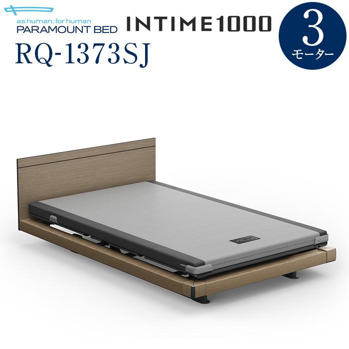 【インタイム1000 セミダブル(120幅)】 INTIME1000 電動リモートコントロールベッド 3モーター ハリウッド(ブラウンサンド) スクエア 木目柄(スモークアッシュ) RQ-1372SJ【マットレス別入り】