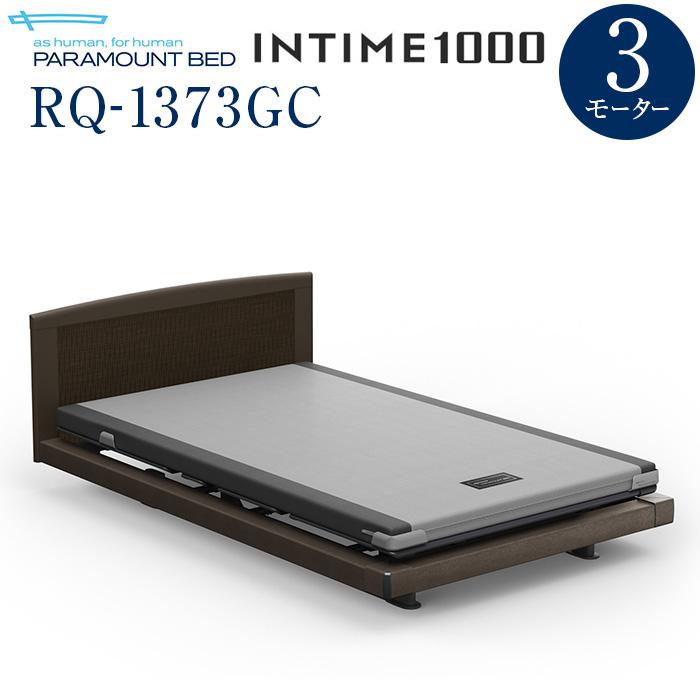 【インタイム1000 セミダブル(120幅)】 INTIME1000 電動リモートコントロールベッド 3モーター ハリウッド(グレーアブストラクト) ラウンド(マットグレー) 木目柄(ダークオーク) RQ-1373GC【マットレス別入り】