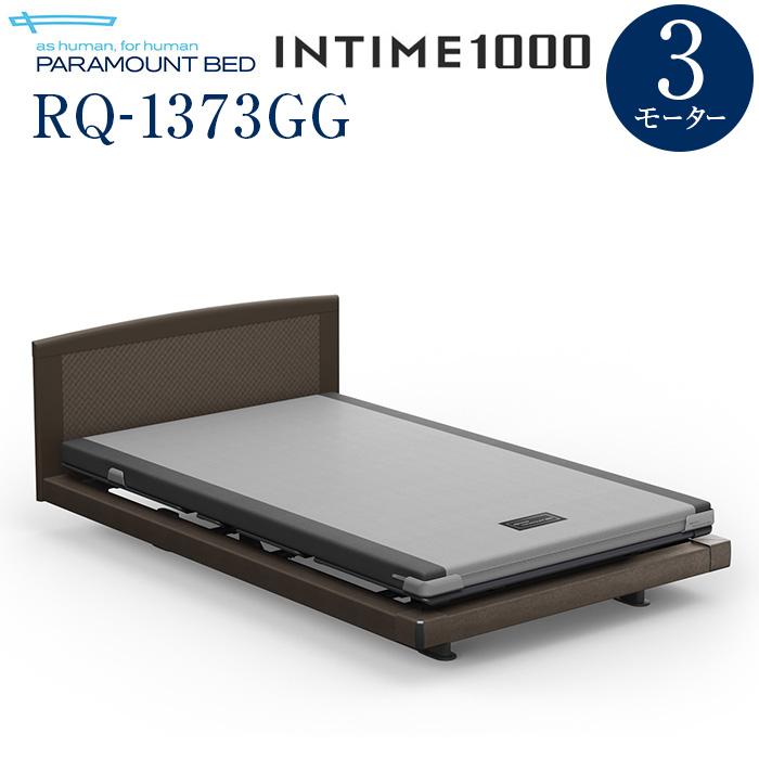 【インタイム1000 セミダブル(120幅)】 INTIME1000 電動リモートコントロールベッド 3モーター ハリウッド(グレーアブストラクト) ラウンド(マットグレー) 抽象柄(グレーアブストラクト) RQ-1373GG【マットレス別入り】