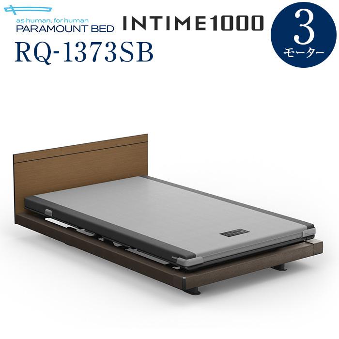 【インタイム1000 セミダブル(120幅)】 INTIME1000 電動リモートコントロールベッド 3モーター ハリウッド(グレーアブストラクト) スクエア 木目柄(ミディアムウォールナット) RQ-1373SB【マットレス別入り】
