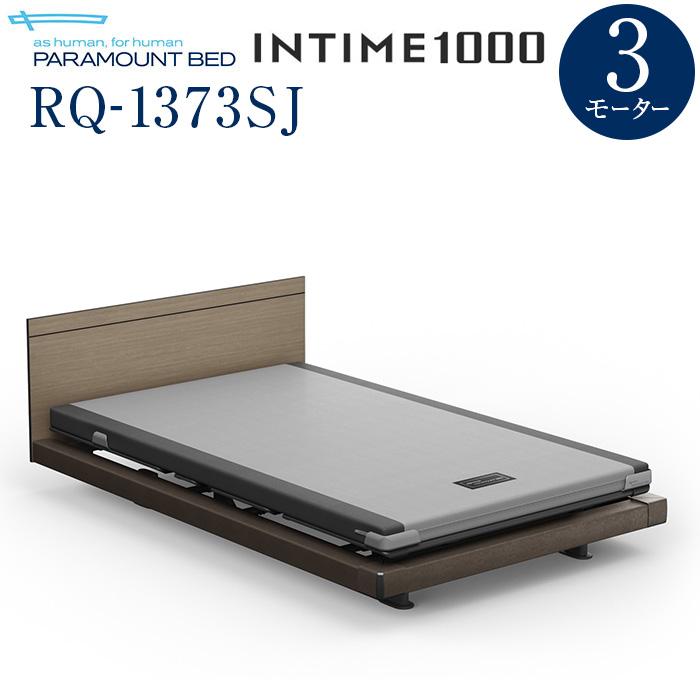 【インタイム1000 セミダブル(120幅)】 INTIME1000 電動リモートコントロールベッド 3モーター ハリウッド(グレーアブストラクト) スクエア 木目柄(スモークアッシュ) RQ-1373SJ【マットレス別入り】