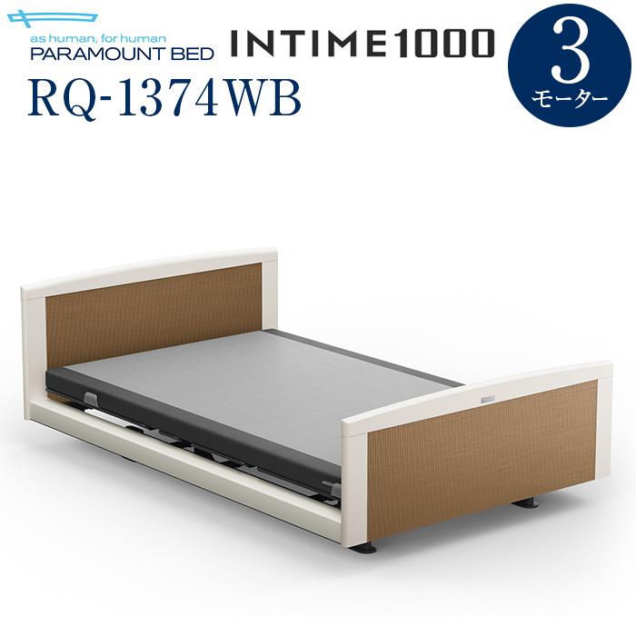 【インタイム1000 セミダブル(120幅)】 INTIME1000 電動リモートコントロールベッド 3モーター ヨーロピアン(ホワイトスパークル) ラウンド(マットホワイト) 木目柄(ミディアムウォールナット) RQ-1374WB【マットレス別入り】