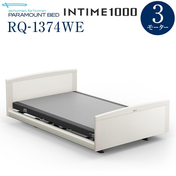 【インタイム1000 セミダブル(120幅)】 INTIME1000 電動リモートコントロールベッド 3モーター ヨーロピアン(ホワイトスパークル) ラウンド(マットホワイト) 抽象柄(ホワイトスパークル) RQ-1374WE【マットレス別入り】