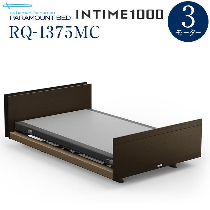 【インタイム1000 セミダブル(120幅)】 INTIME1000 電動リモートコントロールベッド 3モーター ヨーロピアン(ブラウンサンド) キューブ 木目柄(ダークオーク) RQ-1375MC【マットレス別入り】