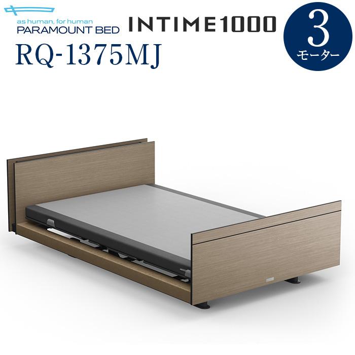 【インタイム1000 セミダブル(120幅)】 INTIME1000 電動リモートコントロールベッド 3モーター ヨーロピアン(ブラウンサンド) キューブ 木目柄(スモークアッシュ) RQ-1375MJ【マットレス別入り】