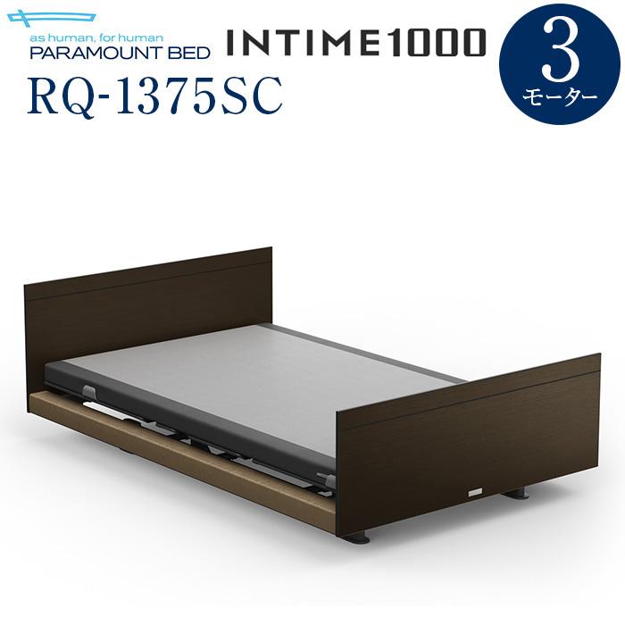【インタイム1000 セミダブル(120幅)】 INTIME1000 電動リモートコントロールベッド 3モーター ヨーロピアン(ブラウンサンド) スクエア 木目柄(ダークオーク) RQ-1375SC【マットレス別入り】
