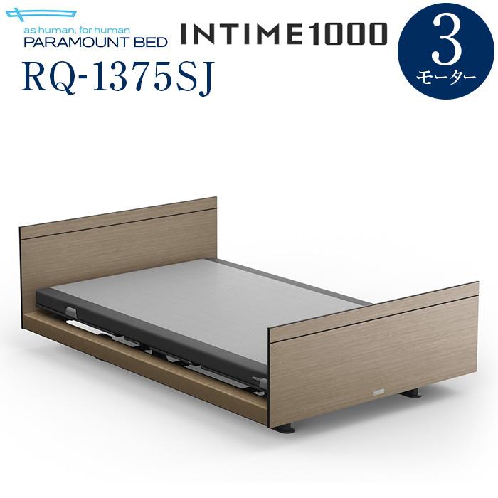 【インタイム1000 セミダブル(120幅)】 INTIME1000 電動リモートコントロールベッド 3モーター ヨーロピアン(ブラウンサンド) スクエア 木目柄(スモークアッシュ) RQ-1375SJ【マットレス別入り】