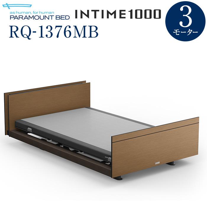 【インタイム1000 セミダブル(120幅)】 INTIME1000 電動リモートコントロールベッド 3モーター ヨーロピアン(グレーアブストラクト) キューブ 木目柄(ミディアムウォールナット) RQ-1376MB【マットレス別入り】