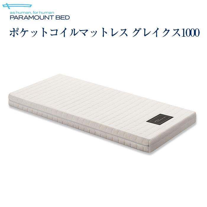 【インタイム1000】INTIME 1000シリーズ専用 ポケットコイルマットレス グレイクス1000 RB-ZA100G