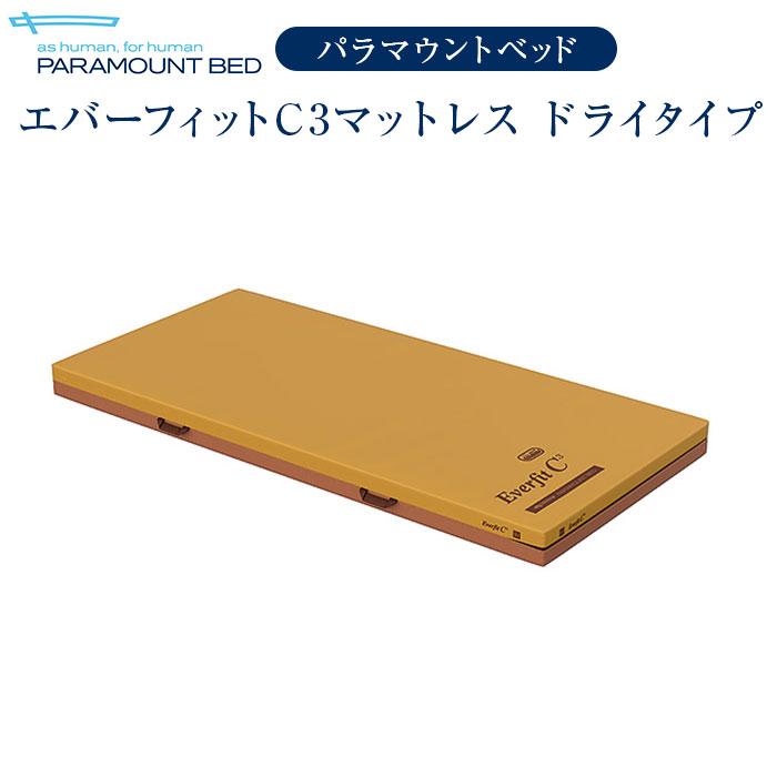 【送料無料】パラマウントベッド社製ベッド用 エバーフィットマットレスドライタイプ レギュラー (KE-611UQ)