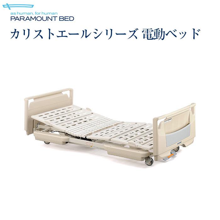【送料無料】パラマウントベッド 医療 施設用 電動ベッド (カリストエールシリーズ) KA-33121R
