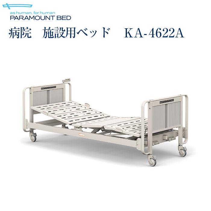 【送料無料】パラマウントベッド 病院 施設用 介護ベッド KA-4000シリーズ KA-4622A