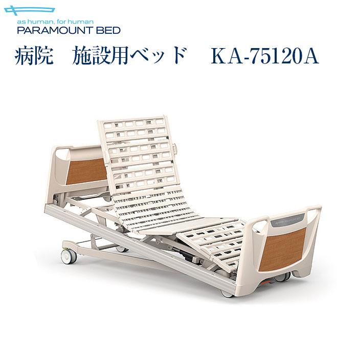 パラマウントベッド 病院 施設用ベッド メーティスPROシリーズベッド KA-75120A