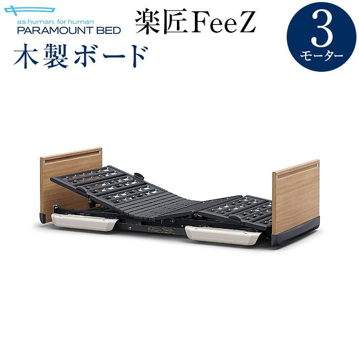 パラマウントベッド 病院 施設用 電動ベッド 超低床ベッド FeeZシリーズ KA-78330