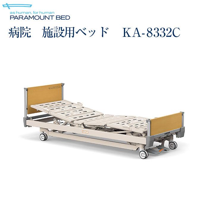 パラマウントベッド 病院 施設用 電動ベッド KA-8332C
