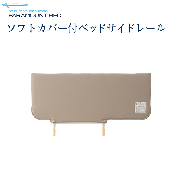 パラマウントベッド社製ベッド用 ソフトカバー付ベッドサイドレール KS-126BC KS-126CC KS-126MC KS-126WC(2本1組)