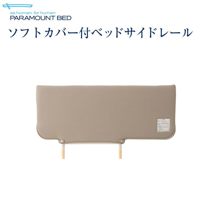 パラマウントベッド社製ベッド用 ソフトカバー付ベッドサイドレール 全長96.4×全高50.3cm(2本1組)