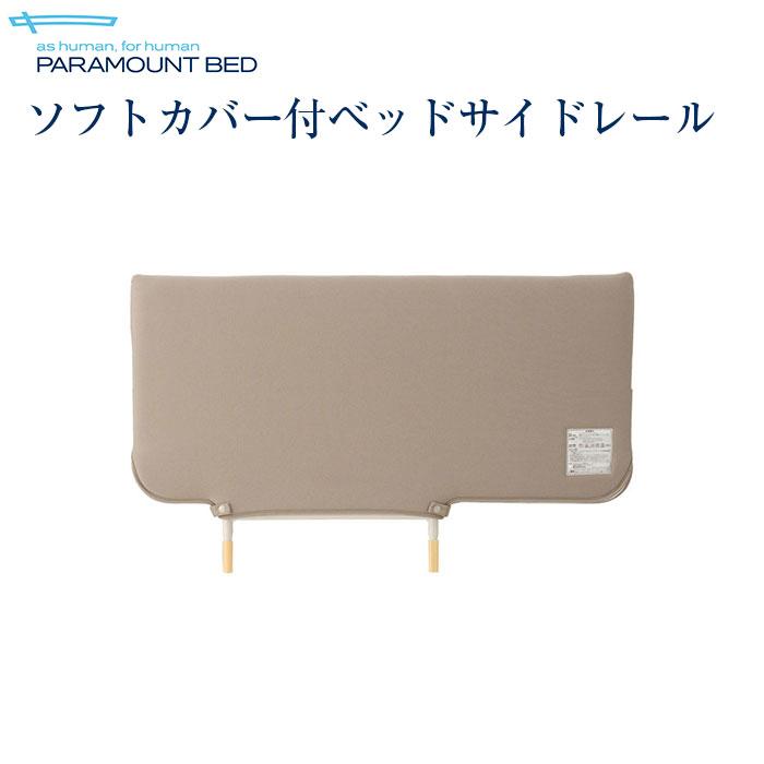 パラマウントベッド社製ベッド用 ソフトカバー付ベッドサイドレール KQ-171QC KQ-176QC 全長96.4×全高56.3cm(2本1組)