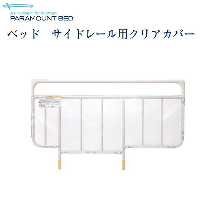 パラマウント社製ベッド用 クリアカバー付 ベッドサイドレール KS-171QT KS-176QT(2本1組)