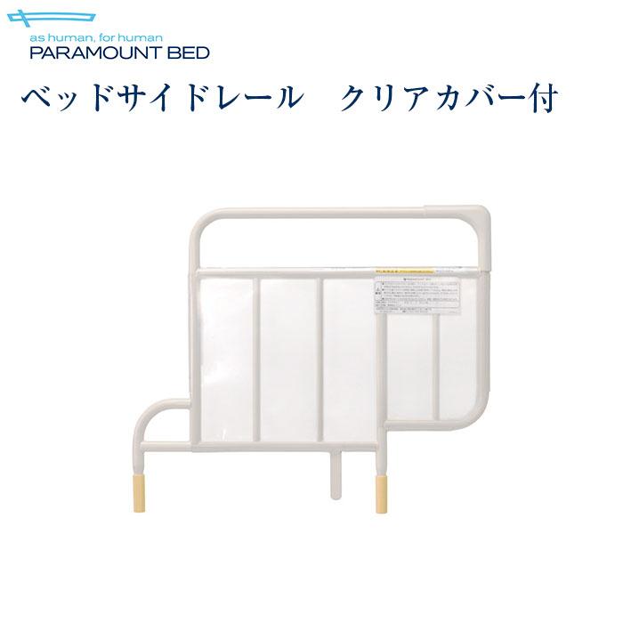 パラマウントベッド社製ベッド用 ベッドサイドレール クリアカバー付