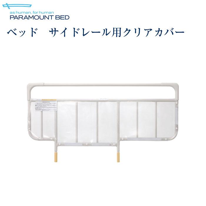 パラマウントベッド社製ベッド用 クリアカバー付ベッドサイドレール KS-161QT KS-166QT(2本1組)