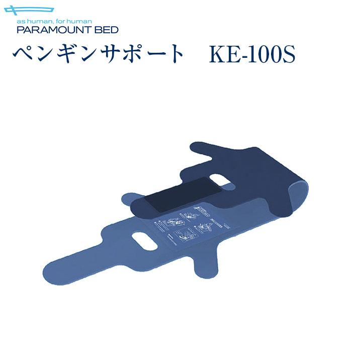 パラマウントベッド社製 ペンギンサポート KE-100S, タツゴウチョウ:b2bf220c --- data.gd.no