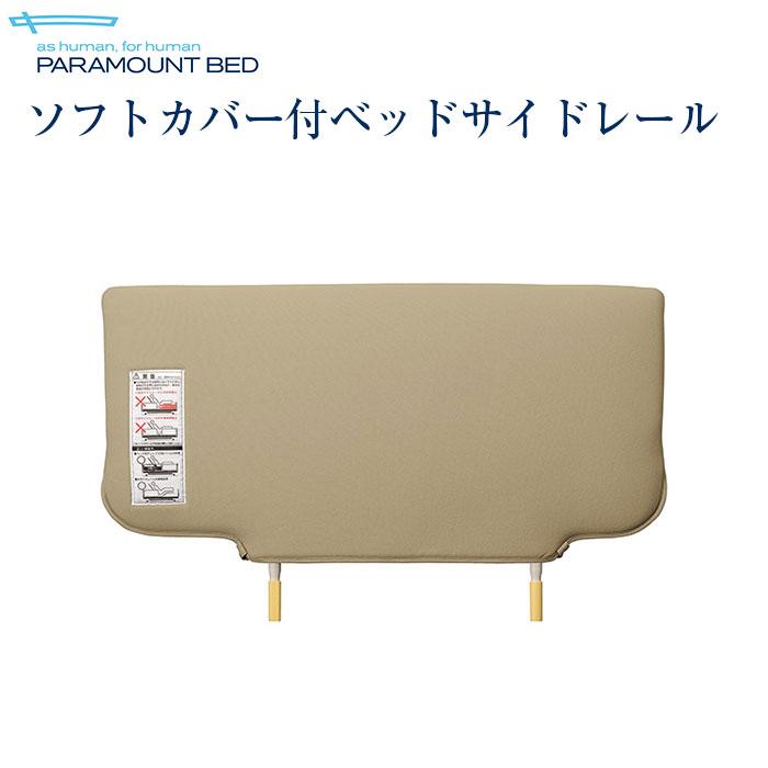 パラマウントベッド社製ベッド用 ソフトカバー付ベッドサイドレール KS-191QC 全長82.7×全高50.3cm