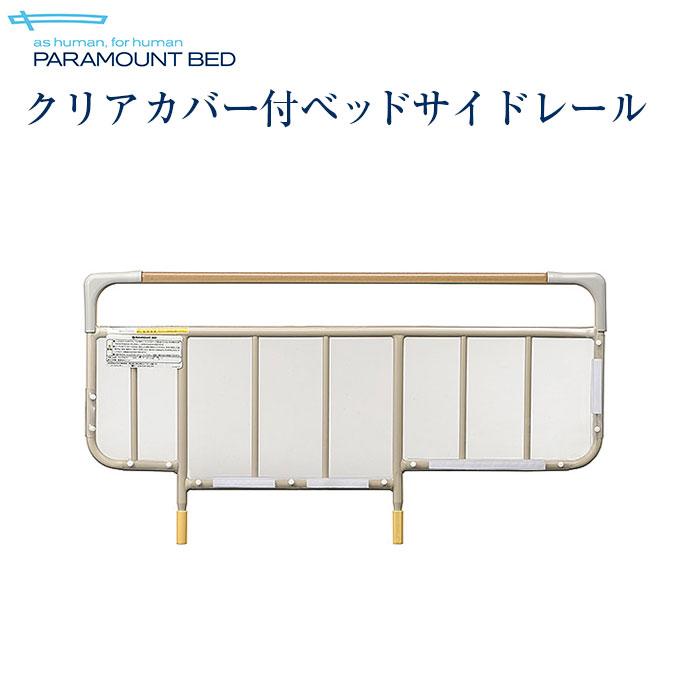 パラマウントベッド社製ベッド用 クリアカバー付ベッドサイドレール KS-146BT KS-146CT KS-146MT KS-146WT(2本1組)