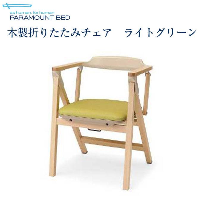 【送料無料】パラマウントベッド 木製折りたたみチェア KD-480LG ライトグリーン