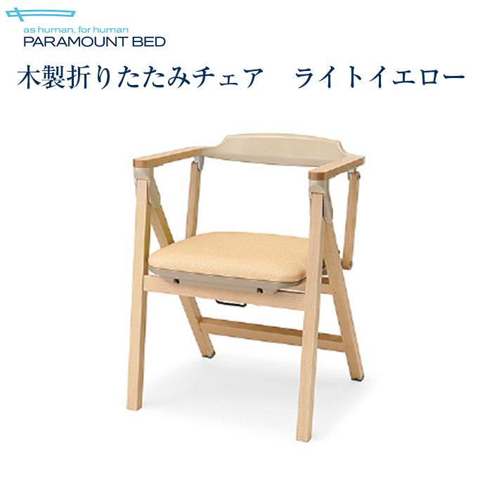 【送料無料】パラマウントベッド 木製折りたたみチェア KD-480LY ライトイエロー