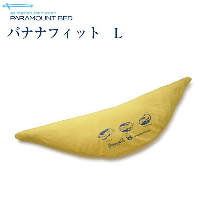 【送料無料】パラマウントベッド バナナフィット L KE-P101