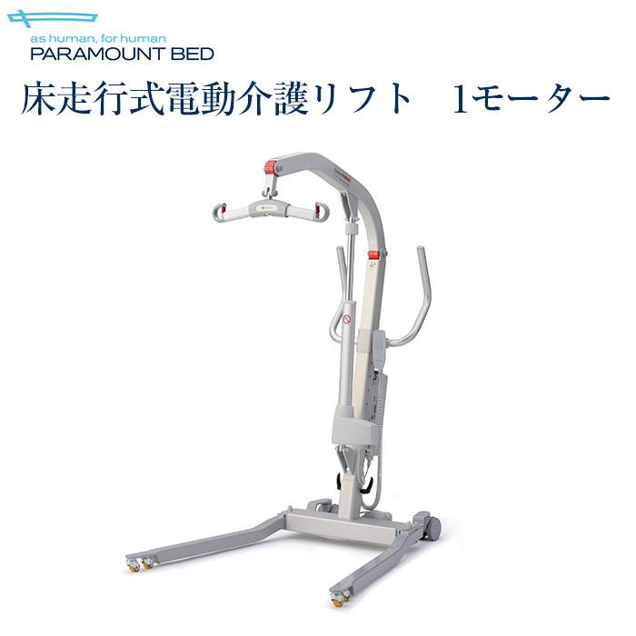 【送料無料】パラマウントベッド 床走行式電動介護リフト 1モーター KQ-781