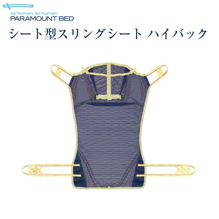 【送料無料】パラマウントベッド シート型スリングシート ハイバック KQ-T56M